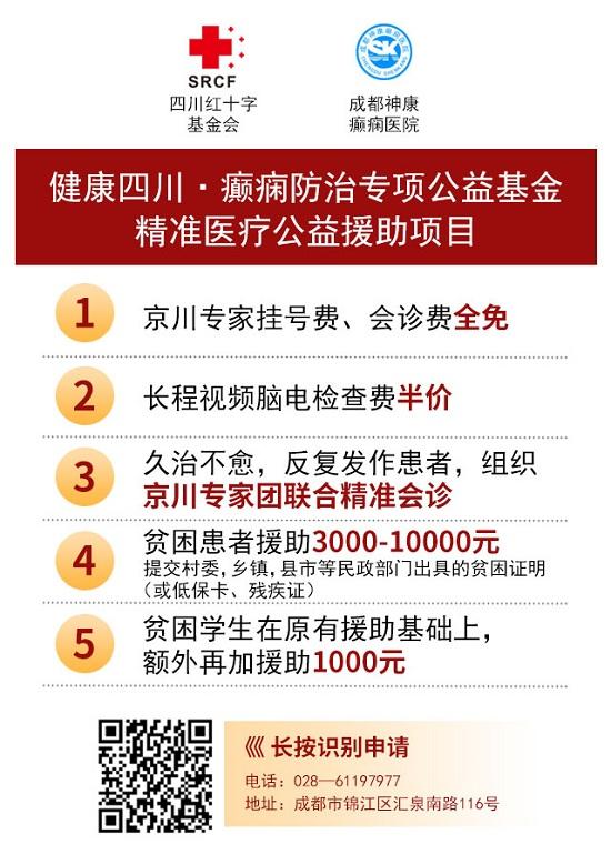 成都癫痫病医院新闻:偏头痛、失眠、抑郁?减少癫痫共患病痛苦,五一来成都神康癫痫医院看北京三甲专家!